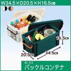 コンテナボックス 収納ボックス おしゃれ バックルコンテナ BL-6.6 アイリスオーヤマ