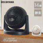 サーキュレーター 静音 おしゃれ 14畳 固定 マカロン型 扇風機 送風 省エネ PCF-MKM18N-W PCF-MKM18N-B ホワイト ブラック アイリスオーヤマ