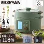 電気圧力鍋 圧力鍋 3L アイリスオーヤマ 鍋 なべ おしゃれ 時短 時短調理 コンパクト 一人暮らし 液晶タイプ KPC-MA3 ブラック グレー グリーン