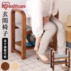 椅子 玄関用 便利 介護 スツール シンプル 玄関椅子 GC-55 アイリスオーヤマ