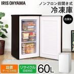 冷凍庫 家庭用 小型 業務用 前開き ノンフロン ノンフロン前開き式冷凍庫 60L IUSD-6A アイリスオーヤマ