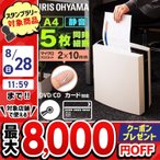 細密シュレッダー PS5HMSD アイリスオーヤマ