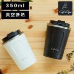 タンブラー 蓋付き おしゃれ 保温 保冷 ステンレス カフェ 水筒 マイボトル カフェデイズ トラベラーリッド付き CD-TLT350 白 黒 アイリスオーヤマ