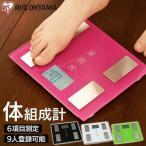 LED付きヘルスメーター IMA-001 アイリスオーヤマ
