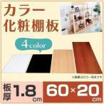 化粧板 DIY 建材 カラー化粧板 木材 アイリスオーヤマ幅60×奥行20×厚さ1.8cm