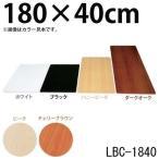化粧板 DIY 建材 カラー化粧板 木材 アイリスオーヤマ幅180×奥行40×厚さ1.8cm