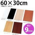 化粧板 DIY 建材 カラー化粧板 木材 アイリスオーヤマ幅60×奥行30×厚さ0.9cm