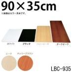 化粧板 DIY 建材 カラー化粧板 木材 アイリスオーヤマ幅90×奥行35×厚さ1.8cm