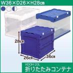 コンテナボックス 折りたたみ 収納ボックス おしゃれ フタ一体型 HDOH-20L アイリスオーヤマ