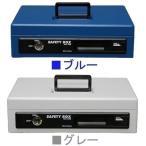 金庫 手提げ 家庭用 A5 小型 スリム コイントレー 鍵 SBX-A5S アイリスオーヤマ