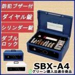 手提げ金庫 A4 小型 SBX-A4 家庭用 業務用 アイリスオーヤマ