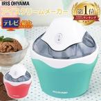 アイスクリームメーカー アイス 家庭用 簡単 ジェラート シャーベット 手作り ICM01-VM・ICM01-VS アイリスオーヤマ