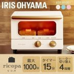 Yahoo!ゆにでのこづち Yahoo!店オーブントースター トースター ricopa リコパ タイマー付き おしゃれ EOT-R1001 アイリスオーヤマ セール!