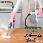 ショッピングスチーム スチームクリーナー アイリスオーヤマ 16点セット ハンディ クリーナー 家庭用 掃除 大掃除 クリーナー  コンパクトタイプ STM-304N   ◎