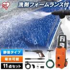高圧洗浄機 アイリスオーヤマ 家庭用 掃除 スチーム 蒸気 外壁  家庭用 高圧 小型 コンパクト キャスター付き ハンドル付き 掃除  50Hz/60Hz FIN-801PE-D