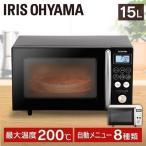 オーブンレンジ 安い 電子レンジ オーブン おしゃれ 15L アイリスオーヤマ レンジ シンプル コンパクト 一人暮らし グリル 送料無料 MO-T1501