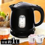 電気ケトル ケトル おしゃれ 一人暮らし シンプル 電気ポット やかん 湯沸し器 キッチン家電 KTK-300 HKT-100(在庫処分)