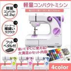 ミシン 小型 コンパクト電動ミシン フットペダル 縫い物 手芸 手作り  VS-H002【期間限定セール】