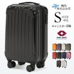 スーツケース 機内持ち込み 軽量 Sサイズ キャリーケース キャリーバッグ 40L 2〜3泊 ビジネス TSA搭載 送料無料