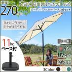 パラソル ガーデン 2点セット アルミ 270cm&パラソルベース11kgセット 不二貿易