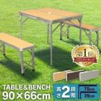 アウトドアテーブル 折りたたみ  おしゃれ キャンプ アウトドア テーブル ベンチ セット BBQ 4人用 バーベキュー テーブルベンチセット レジャー