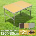アルミレジャーテーブル  アルミレジャーテーブル 120 80cm