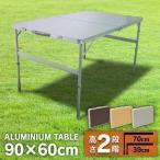アウトドア レジャー BBQテーブル 折りたたみ アルミ製 アルミレジャーテーブル 90×60cm