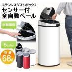 ゴミ箱 68L ごみ箱 分別 ダストボックス ふた付き センサー 付 全自動 ペール 大型 シンプル おしゃれ かっこいい 台所
