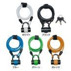ショッピング自転車 自転車 鍵 ロック コンパクト 4mm×1800mm ワイヤー錠 ワイヤーロック JC-019W JアンドC (メール便)