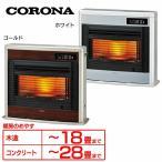 ストーブ 暖房 ヒーター 石油ストーブ ストーブヒーター FF式石油暖房機 スペースネオ FF-SG6816K-W コロナ (代引不可)
