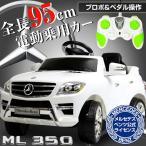 ラジコンカー 子供用 乗用玩具 のりもの プレゼント クリスマス 誕生日 電動乗用カー ベンツML350 QX7996A-WH SIS (TD) 代引不可
