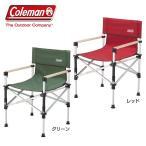 チェア 椅子 コールマン ツーウェイキャプテンチェア アウトドア レジャー キャンプ キャンプ用品 バーベキュー BBQ 遠足 ピクニック 2000031281 (D)