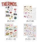 サーモス カスタマイズシール Customize Seal POP-01 サーモス (D)【メール便】