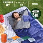 寝袋 3個セット シュラフ 封筒タイプ マミータイプ 軽量 コンパクト 登山 アウトドア キャンプ 防災 -10度 収納袋付 M180-75 E200