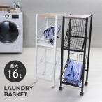 ランドリーバスケット 洗濯カゴ 洗濯かご 収納 2段 おしゃれ ランドリー バスケット キャスター付き 2段 LBS-210