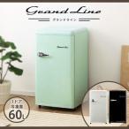 冷凍庫 60L レトロ Grand-Line 1ドア 60L ARE-F60