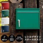 ポスト 郵便ポスト おしゃれ 壁掛け 郵便受け 屋外 玄関 レトロ アンティーク デザインポスト PPRD-36