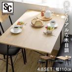 ダイニングテーブルセット 4人用 おしゃれ チェア テーブル イス 椅子 4人 北欧 ダイニングセット ヴィンテージ STDSET-4 (D)