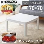 こたつテーブル こたつ 正方形 70×70 白 木目
