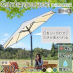 パラソル ガーデン アルミ 270cm 庭 ガーデン グリーン・アイボリー・ブラウン AL270GR 75814・AL270IV 75815・AL270BR 10200