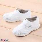 シューズ 690 男女兼用 ワイズナース スニーカー 靴 ナースシューズ 男性 女性 メンズ レディース 看護 FOLK フォーク