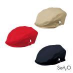 EA5348〜5350 ハンチング 全3色 兼用 制電 防脱色 帽子 飲食店 カフェ レストラン ハンチング SerVo サーヴォ サンペックスイスト