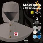 MD1006-防炎溶接帽子(ツバ無し) 人気の防炎作業服ブランドのマックスダイナ
