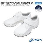 アシックス ナースウォーカー FMN202 ナースシューズ 白 疲れにくい メンズ レディース 男女兼用 医療 看護 介護 asics