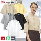 コックシャツ AS-6022 男女兼用 七分袖 シングル 飲食 制服 トップス 厨房服 コック服 カフェ キッチン チトセ arbe