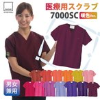 スクラブ 白衣 医療(送料無料/レビューを書くで) 7000SC 22色 兼用 手術衣・オペ着