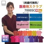 【刺繍代無料】医療用スクラブ/22色展開/FOLK/7000SC/男性女性兼用/綿混素材
