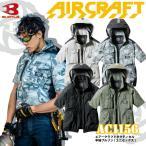 空調服 バートル 半袖 ブルゾン (服のみ) エアークラフト AC1156 ハーネス対応 2021 作業服 BURTLE