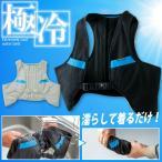 ベスト ウォータークーリングベスト 作業服 熱中症対策 暑さ対策 送料無料 冷却 クロダルマ 26871