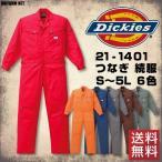 ����̵��/�ǥ��å����� �Ĥʤ� ³�� ����� 21-1401 ������ ��� Dickies S��5L
